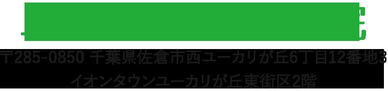 千葉県佐倉市ユーカリが丘整骨院