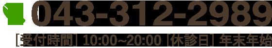 043-312-2989